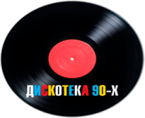 Радио Дискотекa 90x